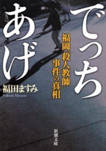 でっちあげ―福岡「殺人教師」事件の真相― Book Cover