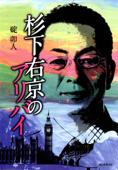杉下右京のアリバイ Book Cover