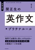 大学入試 関正生の英作文 プラチナルール Book Cover
