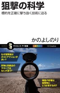 狙撃の科学 標的を正確に撃ち抜く技術に迫る Book Cover