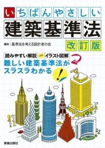 いちばんやさしい 建築基準法 改訂版 Book Cover