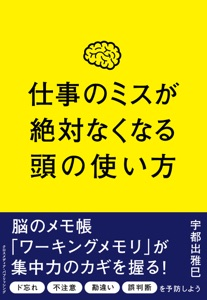 仕事のミスが絶対なくなる頭の使い方 Book Cover