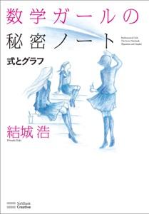 数学ガールの秘密ノート/式とグラフ Book Cover