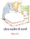 The Tale Of Peter Rabbit In Punjabi