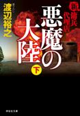 新・傭兵代理店 悪魔の大陸(下) Book Cover