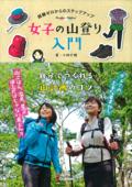 経験ゼロからのステップアップ 女子の山登り入門 Book Cover