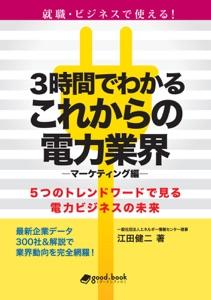 3時間でわかるこれからの電力業界 Book Cover