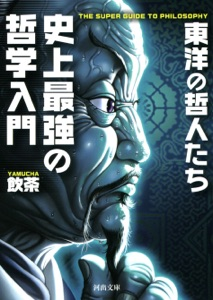 史上最強の哲学入門 東洋の哲人たち Book Cover