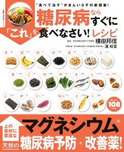 糖尿病ならすぐに「これ」を食べなさい!レシピ Book Cover