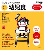 はじめてママ&パパの すくすく幼児食 Book Cover