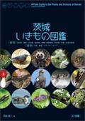 茨城いきもの図鑑
