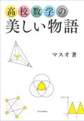 高校数学の美しい物語 Book Cover