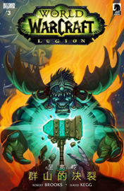 World of Warcraft book
