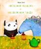 Звёздная Лошадка и Медвежонок Панда (Animated)