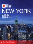 穷游锦囊:纽约(2016)