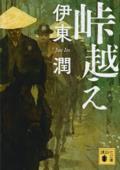 峠越え Book Cover