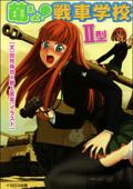 萌えよ!戦車学校II型 Book Cover