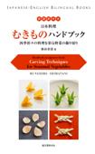 英語訳付き 日本料理 むきものハンドブック