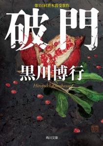 破門 Book Cover