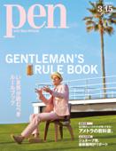 Pen 2014年 3/15号