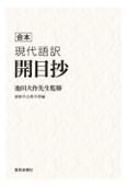 池田大作先生監修 現代語訳 『開目抄』(上下巻合本、御文付) Book Cover