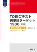 TOEICテスト英単語ターゲット1500 新装版(音声DL付) Book Cover