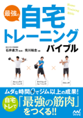 最強の自宅トレーニングバイブル Book Cover