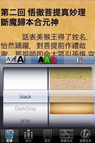 古典文学四大名著(简体+繁體) screenshot-4