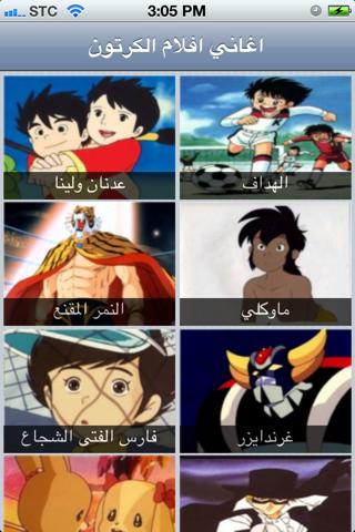 Arabic Cartoons Musicلقطة شاشة1