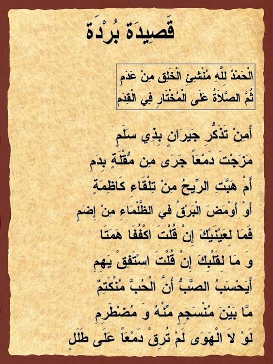 AL BURDA ( Islam Quran Hadith ) screenshot-4