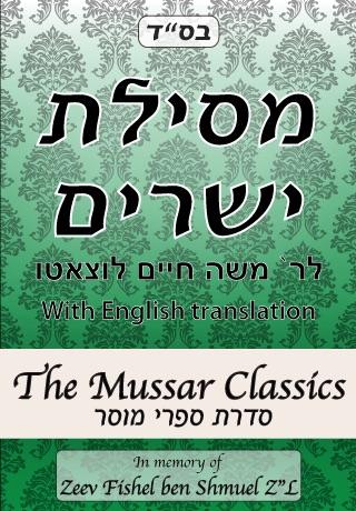 Mesilat Yesharim (Path of the Just) - מסילת ישרים