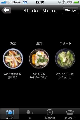 おちょこレシピ ScreenShot3