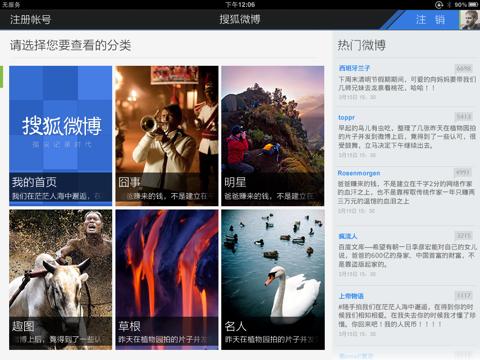 搜狐微博 HD screenshot one