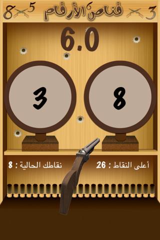 قناص الأرقام Screenshot 3