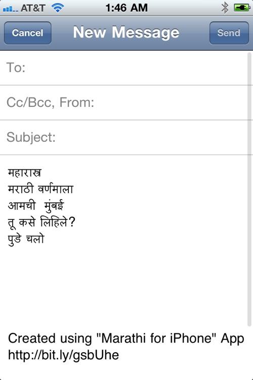Marathi screenshot-4