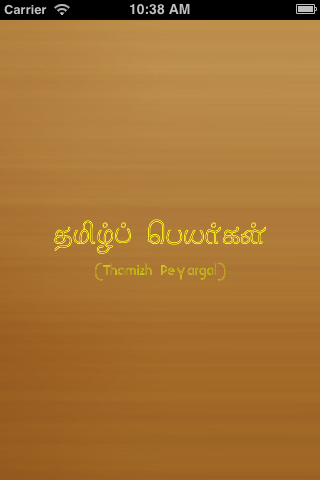 Thamizh Peyargal screenshot 1