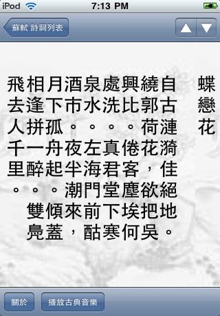 唐宋詩詞大全【九萬首】 screenshot-3