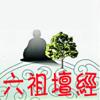 PlatformSutra 六祖壇經