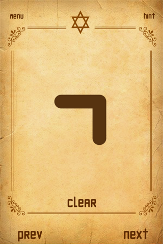 iAlephBet Hebrew Lessons HD Lite screenshot four