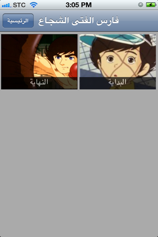 Arabic Cartoons Musicلقطة شاشة2
