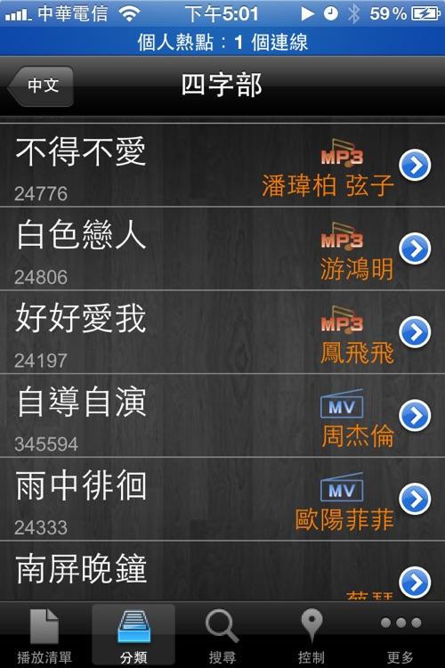 KaraokeBook screenshot-3