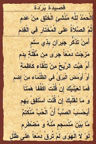 Al Burda ( Islam Quran Hadith - Ramadan Islamic Apps ) screenshot-4