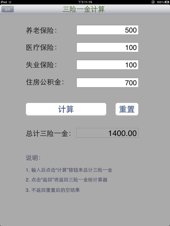 个税计算器最新2011版HD