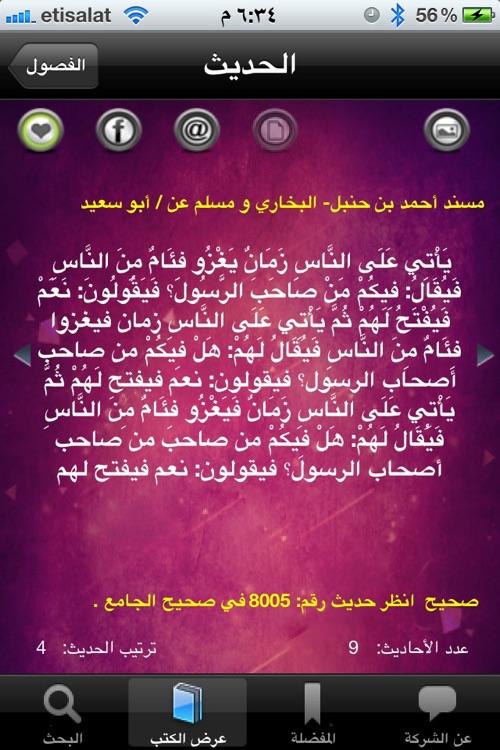 جامع الحديث - universal screenshot-3