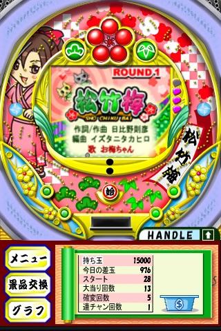 Sho Chiku Bai Pachinko Lite screenshot-4