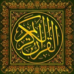 القرآن الكريـم