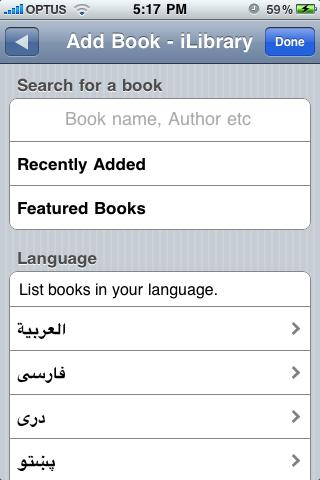 IslamicLib screenshot one