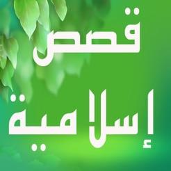 قصص إسلامية
