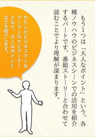 How To Write a Thank-you Letter, Tsutaeru Gokui Vol.1