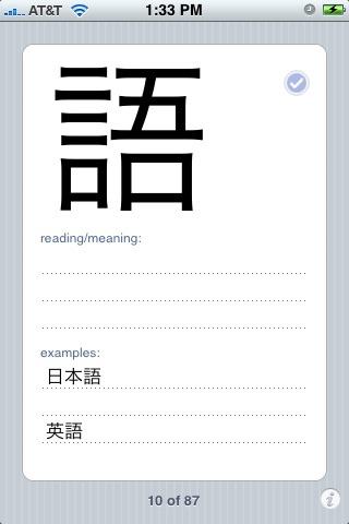Kanji screenshot 3